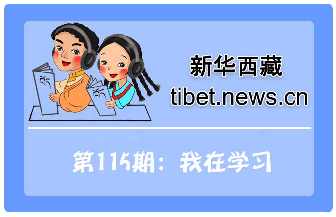 藏語小百科115期:我在學習(微視頻)