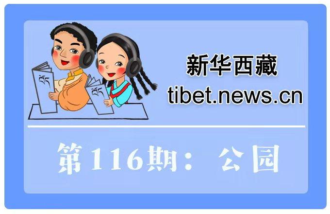 藏語小百科116期:公園(微視頻)