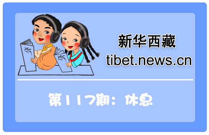 藏語小百科117期:休息(微視頻)