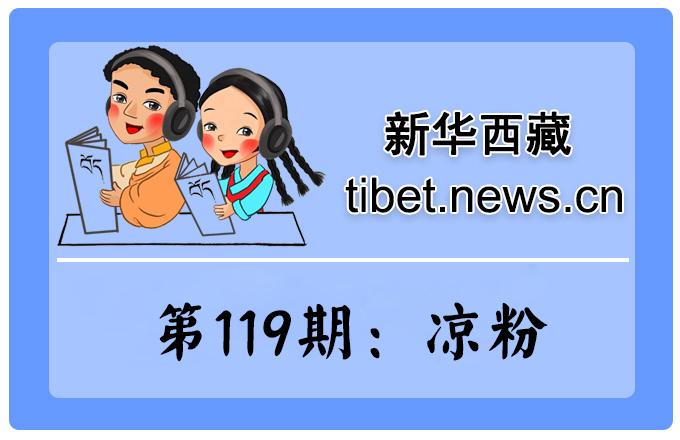 藏語小百科119期:涼粉(微視頻)