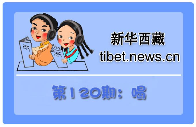 藏語小百科120期:喝(微視頻)