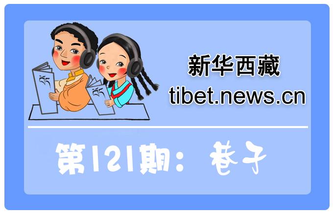 藏語小百科121期:巷子(微視頻)
