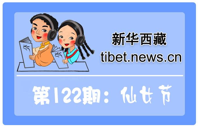 藏語小百科122期:仙女節(微視頻)