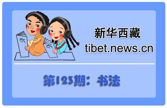 藏語小百科123期:書法(微視頻)