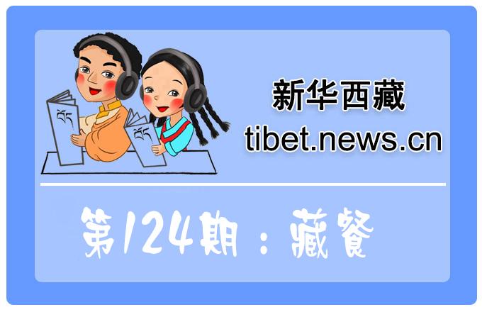 藏語小百科124期:藏餐(微視頻)