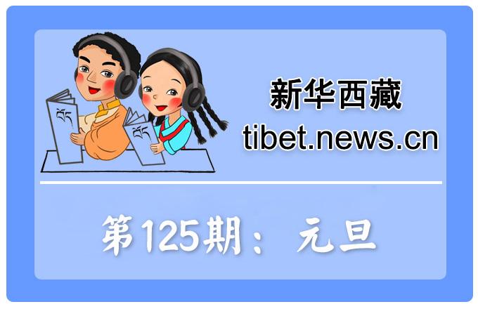 藏語小百科125期:元旦(微視頻)