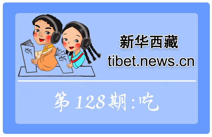 藏語小百科128期:吃(微視頻)