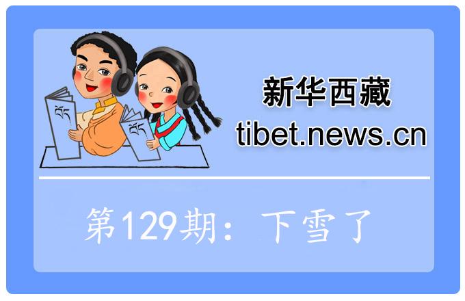 藏語小百科129期:下雪了(微視頻)