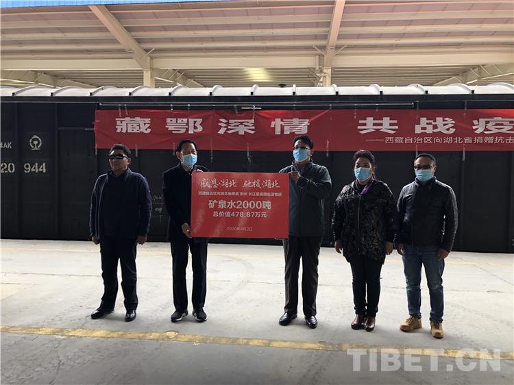 西藏再次向湖北捐贈2000噸礦泉水