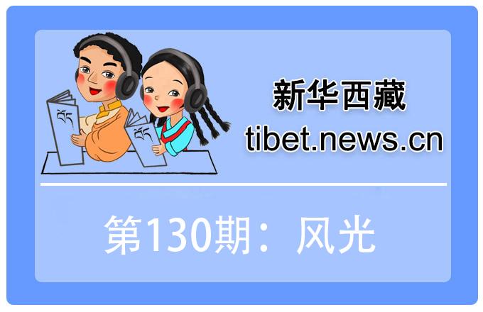 藏語小百科130期:拉薩春光美(微視頻)