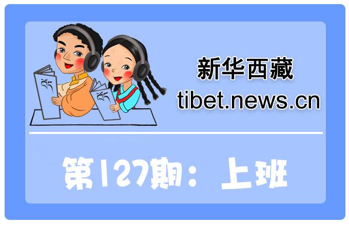 藏語小百科127期:上班(微視頻)
