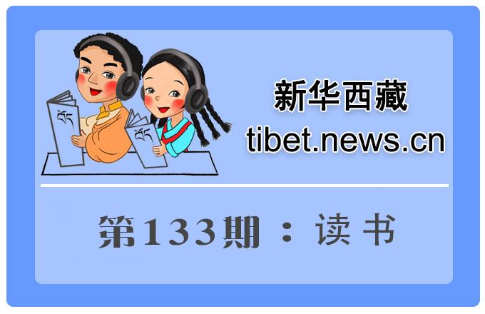 藏語小百科133期:讀書(微視頻)