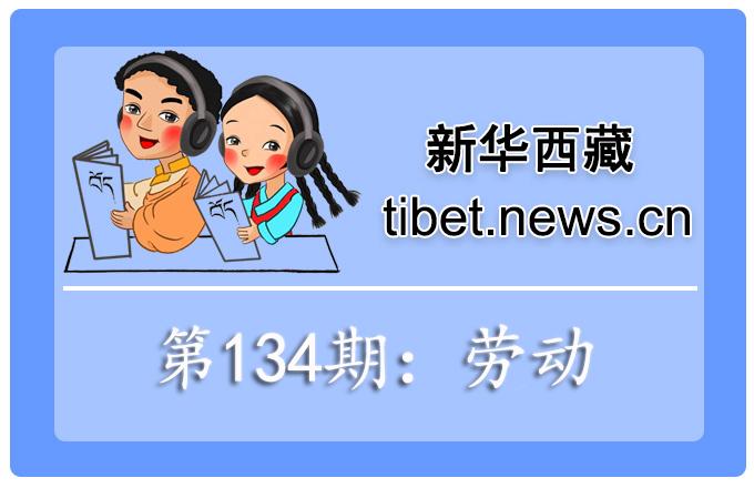 藏語小百科134期:勞動(微視頻)