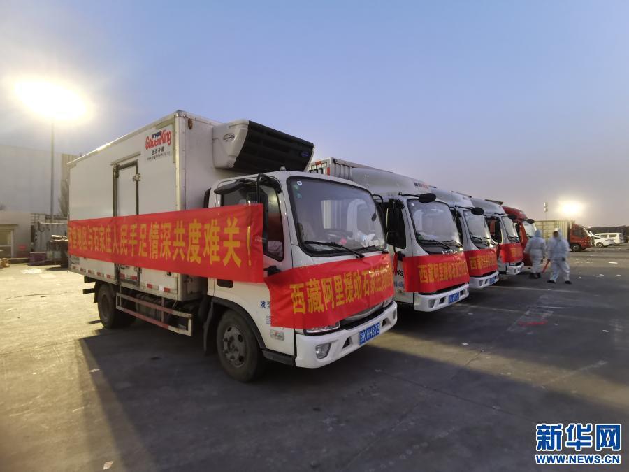 西藏阿裏向河北捐贈首批抗疫物資