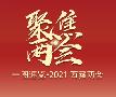 一圖速覽|西藏人均預期壽命創歷史新高