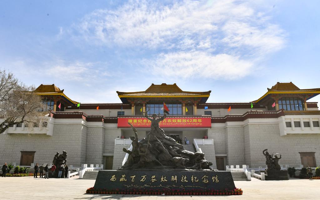 西藏百萬農奴解放紀念館新館開館(圖)